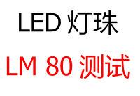 灯珠LM80测试,IES LM80测试,灯具能效测试