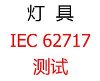 灯具IEC 62717测试,灯具IEC认证
