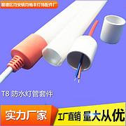 T8防水灯管套件