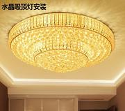 水晶吸顶灯安装服务