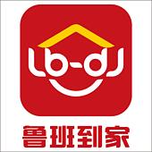 深圳鲁班到家科技有限公司