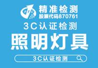照明灯具3C认证检测