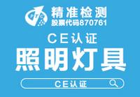 照明灯具CE认证检测