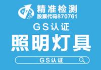 照明灯具GS认证检测