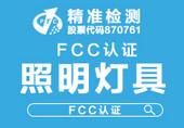 照明灯具FCC认证检测
