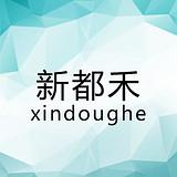 深圳市新都禾光电有限公司