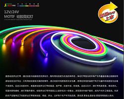 嘉胜2835-120P硅胶霓虹灯