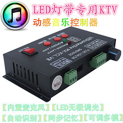 星曼兴LED音乐控制器