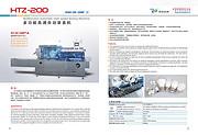 多功能高速自动装盒机