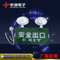 中消电子 LED消防应急疏散指示双头灯应急灯 3w 新国标厂家直销