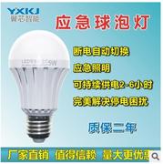 家用LED智能应急照明灯泡超亮停电充电灯泡节能球泡3W5W7W9W