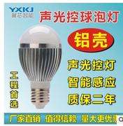 led灯泡 声光控led球泡灯 楼道感应灯 声控灯 车铝球泡灯 照明