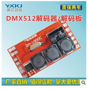 DMX512解码器 3通道恒流解码板 全彩驱动 模块 电源 批发