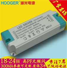 高PF无频闪18-24W电源