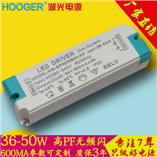 高PF无频闪36-50W600MA电源