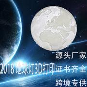 地球灯 3d打印地球灯 3D地球灯 大尺寸地球灯