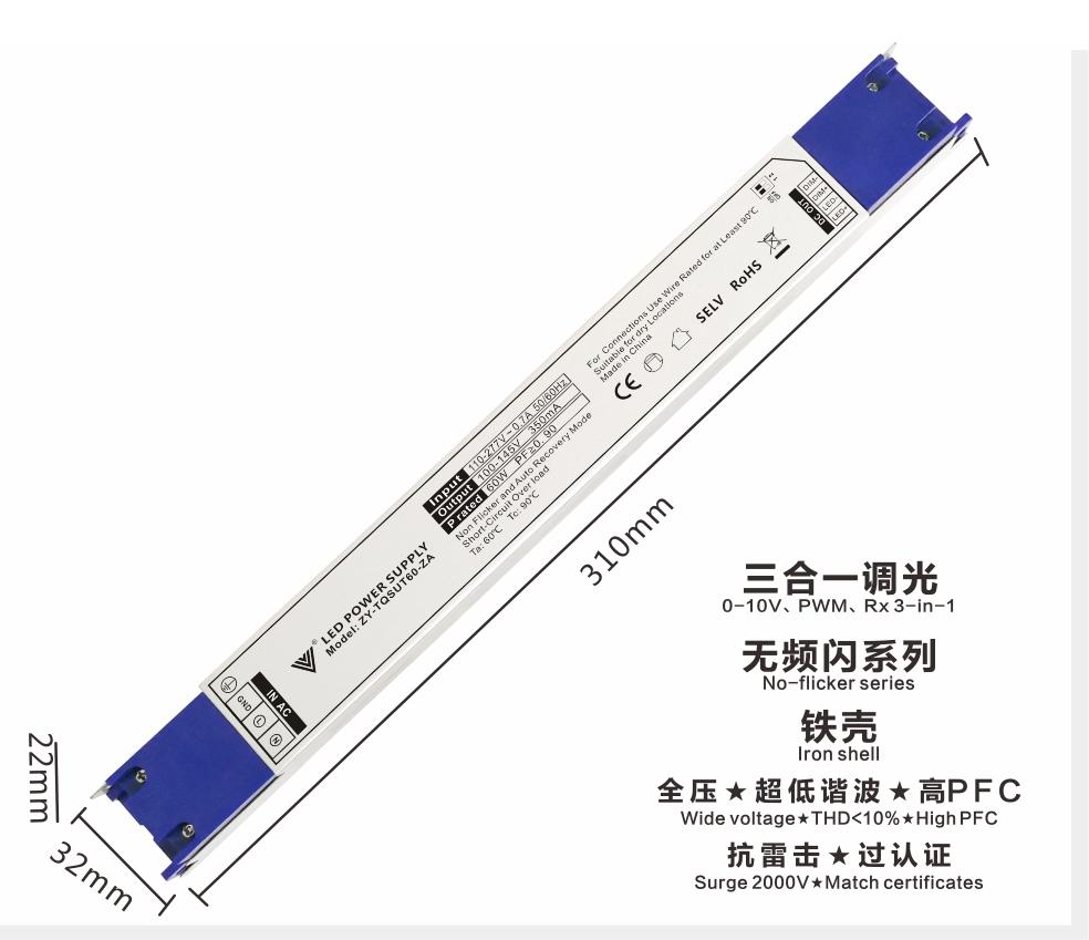 正远30-60W全压无频闪超低谐波高PFC过认证LED三防灯线条灯电源