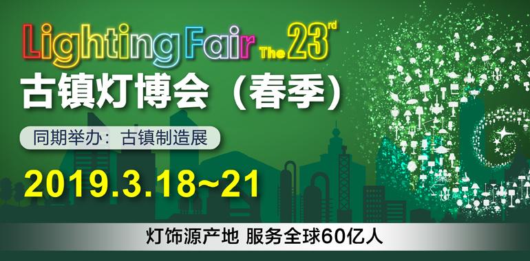 第23届古镇灯博会(春季)将于2019年3月18~21日在广东中山灯都古镇会议展览中心举行。