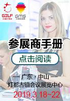 23届古镇灯博会参展商手册