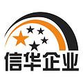 广东信华电器有限公司