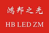 鸿邦之光 HB LED ZM