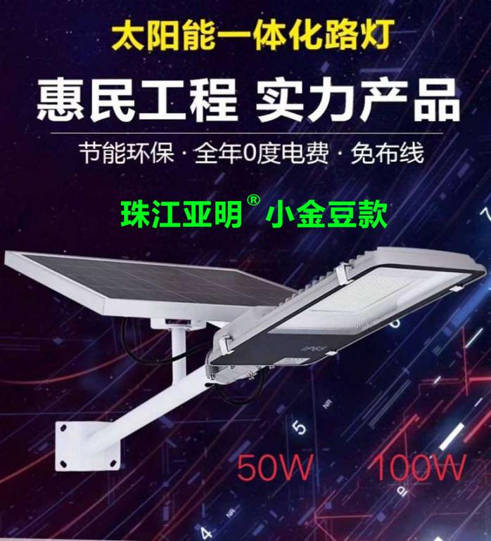 小金豆 太阳能系列