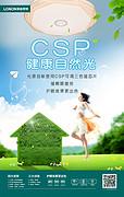 CSP健康照明