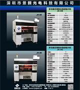 全自动泛用型贴片机