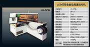 1.2米LED灯带贴片机