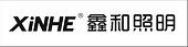 广东鑫和照明科技实业有限公司