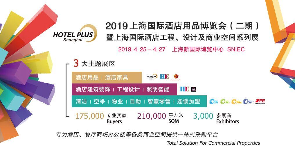 2019上海国际酒店用品博览会(二期)暨上海国际酒店工程、设计及商业空间系列展