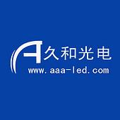 深圳市久和光电有限公司