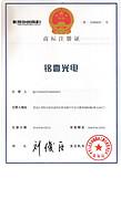 商标注册铭壹光电