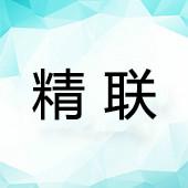 中山市精联激光自动化设备厂