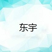 中山市横栏镇东宇照明电器厂