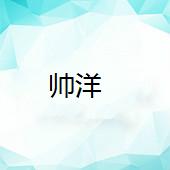 中山市古镇帅洋五金制品厂