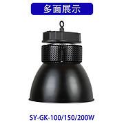 SY-GK-100/150/200W