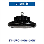 SY-UFO-100W-200W