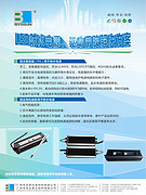 LED驱动电源,防水用胶