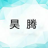 浙江昊腾机械科技有限公司