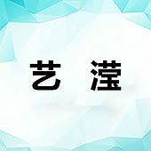 中山市艺滢电线电缆有限公司