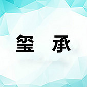 深圳市玺承文化传播有限公司