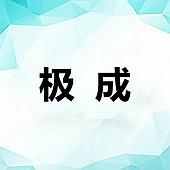 中山市极成光学有限公司