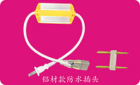 铝遥控防水插头外观专利