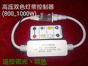 高压双色灯带控制器(800-1000W)