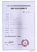 电器产品型式试验确认书