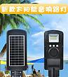 太阳能音箱路灯