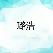 中山市古镇璐浩灯饰厂