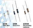 玻璃釉,金属膜,破膜电阻