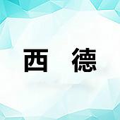 江门市西德五金制品有限公司